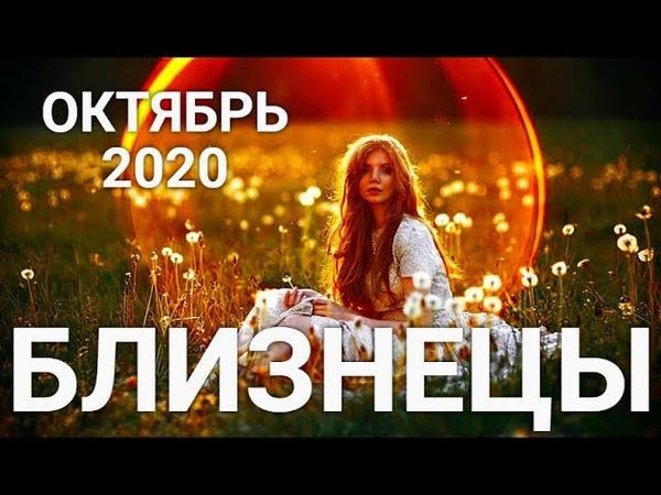 БЛИЗНЕЦЫ♊💖ВОЛШЕБНЫЙ ОКТЯБРЬ🍂2020 Таро Гороскоп Близнецы Horóscope Géminis October Ирина Захарченко