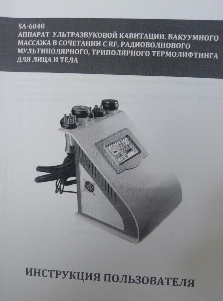 Форум аппарат для вакуумного массажа женское белье оптом омск