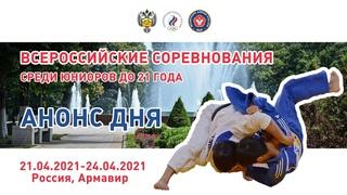 Анонс 4го дня  Всероссийских соревнований по дзюдо среди юниоров до 21 года
