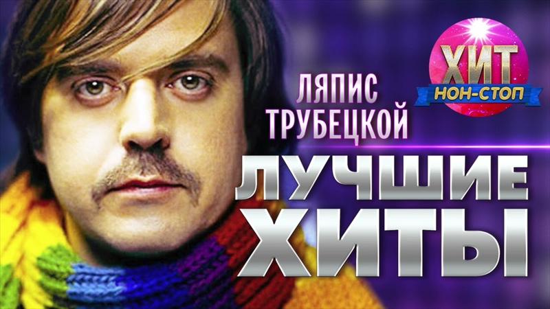 Ляпис Трубецкой Лучшие Хиты