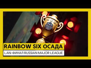 Rainbow six осада – финал 3-го сезона russian major league
