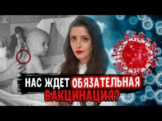 Прививка по принуждению? Как в СССР и царской России вакцинировали людей