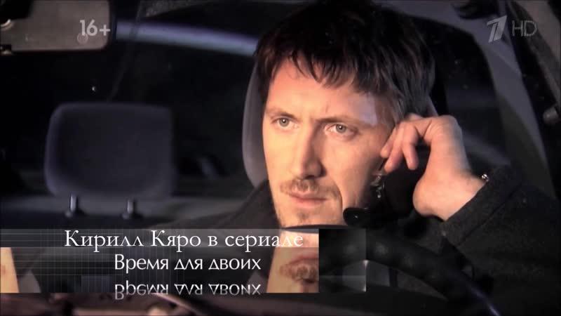 Кирилл Кяро в сериале «Время для двоих»