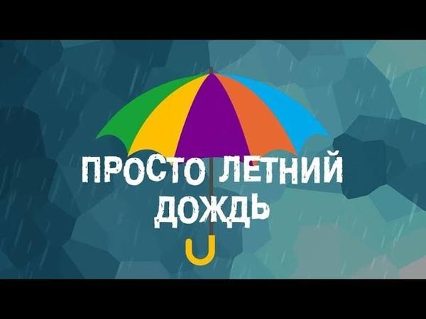 Официальная видеоверсия мюзикла Просто летний дождь NucKids 2017