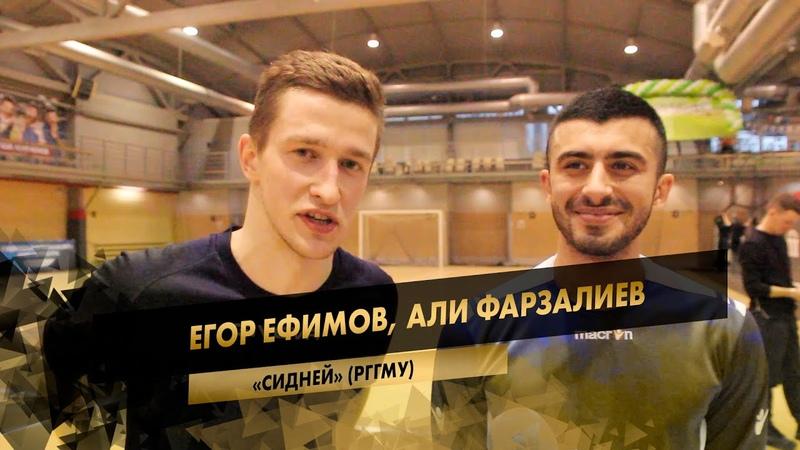 Егор Ефимов, Али Фарзалиев - Сидней (РГГМУ)