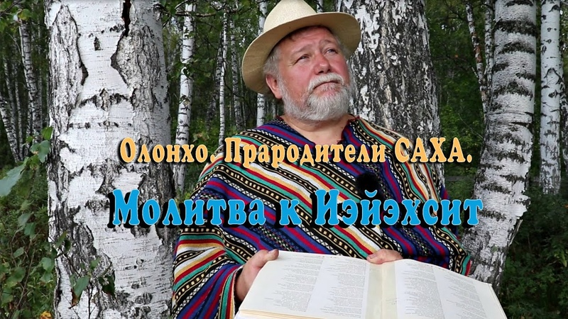 Олонхо якутский эпос Прародители молитва к хозяйке Вселенной Иэйэхсит