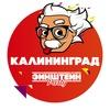 Квиз Эйнштейн Party | Куда пойти Калининград