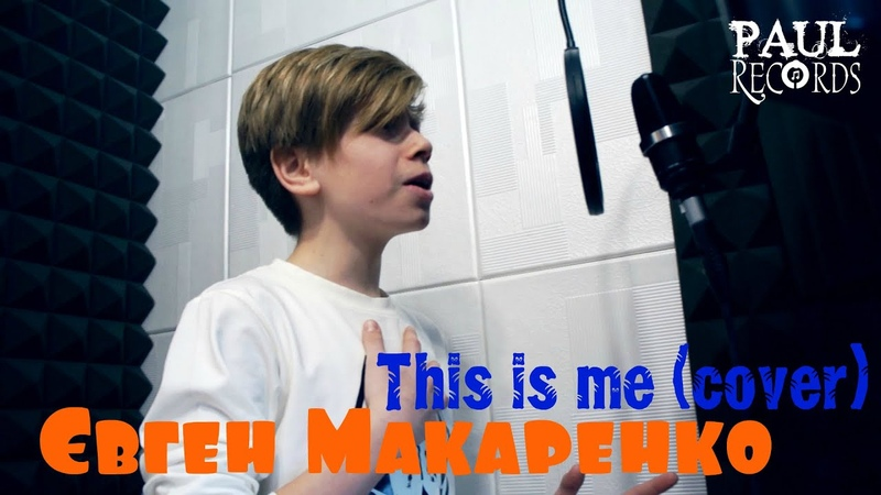 Євген Макаренко This is me cover Neumann TLM102
