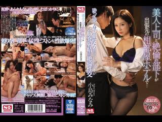 Kojima Minami [SSNI-718]{Порно Хентай Hentai Javseex  Porno Brazzers Mofos Married Woman Milf Pantyhose Аниме Anime