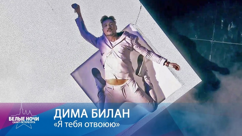 Дима Билан Я тебя отвоюю Белые ночи Санкт Петербурга 2020