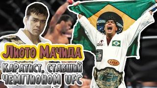 Лиото Мачида. Каратист ставший чемпионом UFC