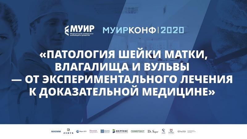 Запись онлайн трансляции всероссийской конференции Патология шейки матки влагалища и вульвы