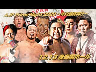 AJPW AJP Prime Night 2020 ()