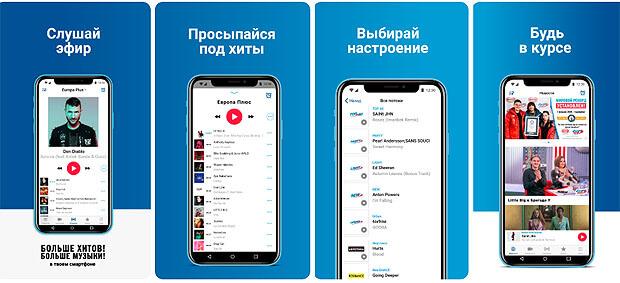 Мобильное приложение «Европы Плюс» теперь и в смартфонах HUAWEI и HONOR - Новости радио OnAir.ru