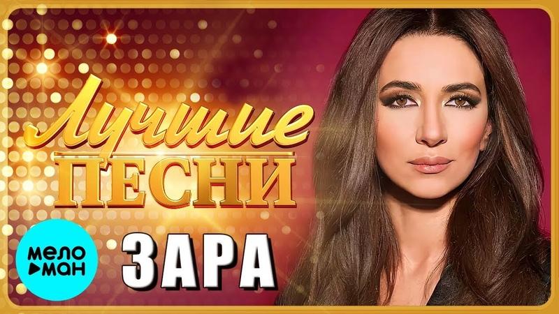 ЗАРА Лучшие песни 2019 ZARA Best Songs 2019