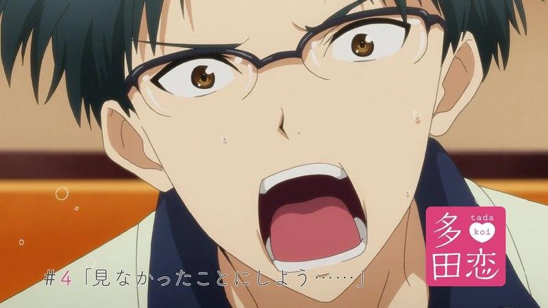 「Tada-kun wa Koi wo Shinai」Превью 4-го эпизода .ver Хаджимэ Сугимото (CV: Юитиро Умэхара) × Хинако Хасэгава(CV: Сидзука Исигами)