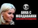 Скоро в нашей группе Анка с Молдаванки 9-10 серия Анонс