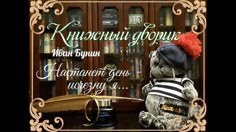 Иван Бунин Настанет день исчезну я… Стихи под музыку