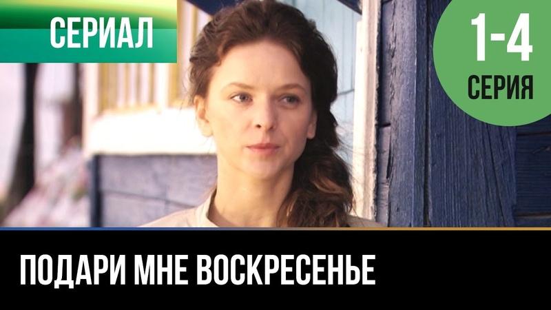 ▶️ Подари мне воскресенье 1 4 серия Мелодрама 2012 Русские мелодрамы