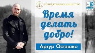Артур Осташко — Основатель волонтерского движения freeUkraine(Sumy)|  О Созидательном обществе