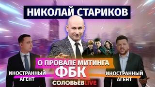 Николай Стариков о провале митинга ФБК – в эфире SolovievLive