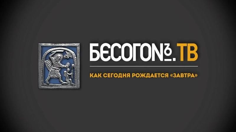Бесогон Как уже сегодня рождается новое завтра Авторское видео Н С Михалкова