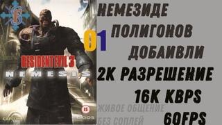 RE3 Красавица и чудовище (русский звук) 01