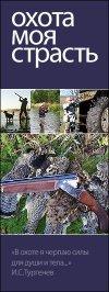 Охота - моя страсть: охота, стрельба, оружие, ди