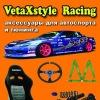 VetaXstyle Racing. АВТОСПОРТ и ТЮНИНГ. Аксессуар