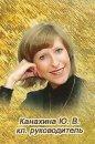 Личный фотоальбом Юлии Канахиной