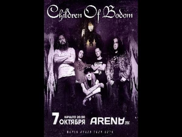 Павел Краснокутский Мемуары стен подвалов и стадионов Глава 47 Children of Bodom
