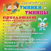 """Досуговый центр """"Умники и умницы"""", Мартынова, 13"""