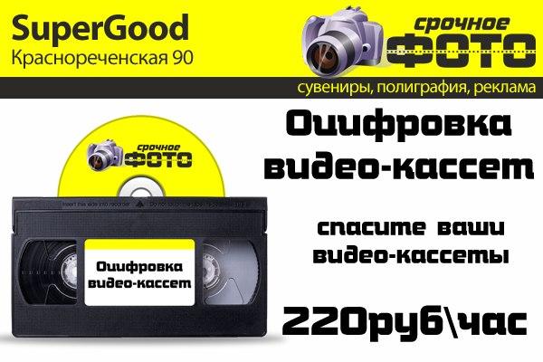 Торговая улица хабаровск фото объявления продаже