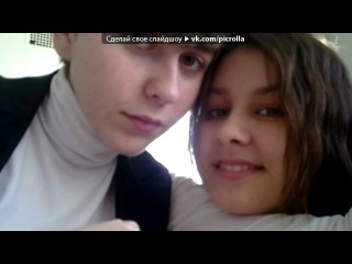 My favorite school под музыку Miley Cyrus Stay If I could have just one wish Id have you by my side I miss you I need you and I love you more than I did before!. Picrolla