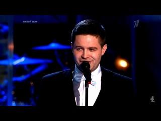 Победитель проэкта Голос-2 Сергей Волчков «Я люблю тебя, жизнь»