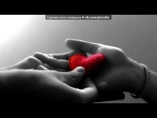 «СЛАЙД» под музыку ИКА - Ты держи меня за руку. Picrolla