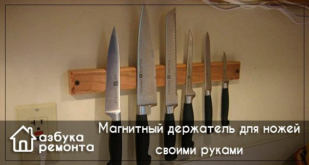 Как сделать магнитный держатель для ножей
