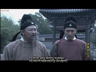 Легендарный Ди Жэньцзе Shen Tan Di Ren Jie Amazing Detective Di Renjie - 827