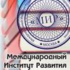 Международный институт развития (Сборник)