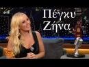 The 2Night Show - Πέγκυ Ζήνα - 1 6 2016 l The 2Night Show - Pegki Zina - 1 6 2016