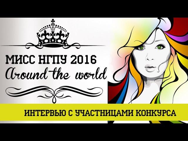 Шоина Виктория участница конкурса МИСС НГПУ 2016