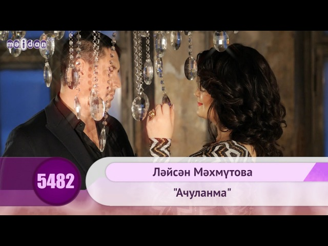Ләйсән Мәхмүтова - Ачуланма