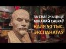 Прыватны музэй у Полацку: Леніны, Сталіны і бел-чырвона-белы сьцяг   Частный музей в Полоцке