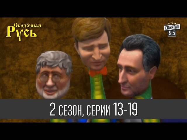 Мультфильм Сказочная Русь 2 все серии подряд 13 19 серии второй сезон мульт сериала