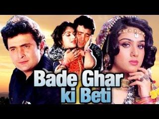 Bade Ghar ki Beti         Full Hindi Movie   Rishi Kapoor, Meenakshi Sheshadri   HD