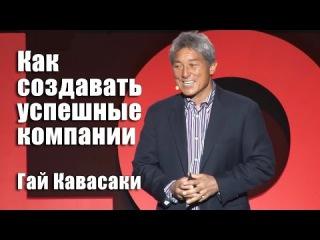 Гай Кавасаки. Как создавать успешные компании. ТОП-10 ключевых моментов - Выступление на Synergy Global Forum 2015