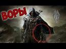TES: Skyrim Гильдия Воров 1 Интересное Начало