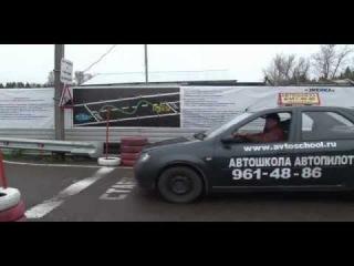 Автошкола Автопилот Мытищи - упражнение Эстакада.flv