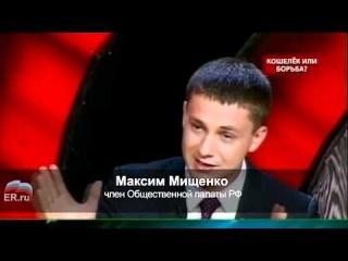 С Железняк, Е Федоров и М Мищенко в программе «НТВшники»