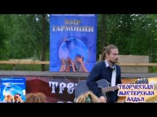 "III Фестиваль""Мир_Гармонии""_Раман_Соколов"